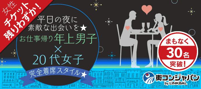 【有楽町のプチ街コン】街コンジャパン主催 2018年2月22日