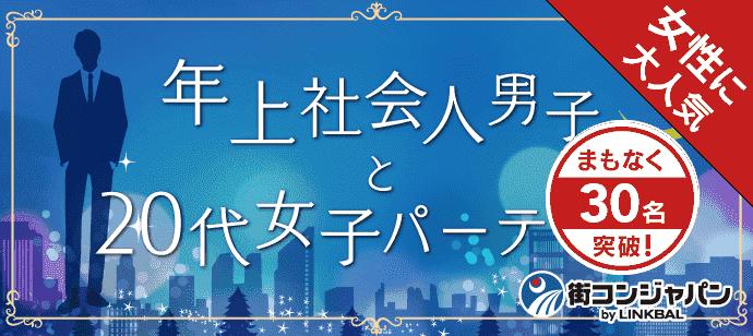 【有楽町の恋活パーティー】街コンジャパン主催 2018年2月28日