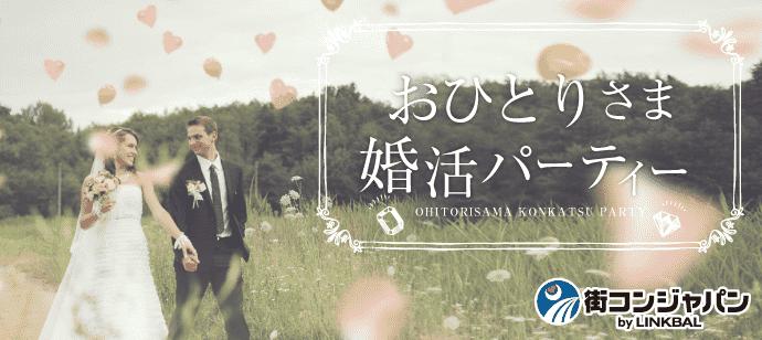 1人参加限定☆おひとりさま婚活パーティー@銀座