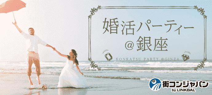 【銀座の婚活パーティー・お見合いパーティー】街コンジャパン主催 2018年2月10日