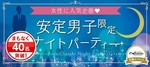 【銀座の恋活パーティー】街コンジャパン主催 2018年2月24日