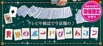【長野のプチ街コン】DATE株式会社主催 2018年2月24日