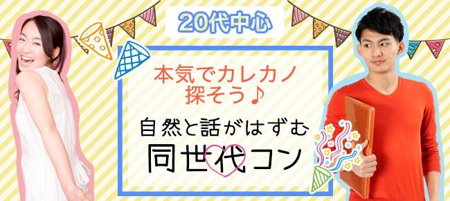 【2/22木】★横浜★楽しく出逢えるのはやっぱり同世代!【20代中心】本気でカレカノ探そう♪自然と話が弾む同世代カジュアルランチコン!