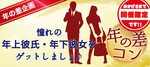 【横浜市内その他のプチ街コン】DATE株式会社主催 2018年2月26日