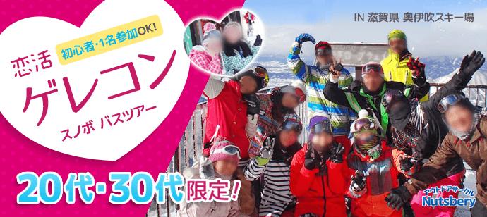 ゲレコン★恋活スノーボードツアー【20代・30代限定合コン】