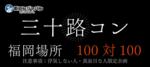 【天神の恋活パーティー】街コンジャパン主催 2018年2月11日