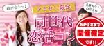 【新潟のプチ街コン】アニスタエンターテインメント主催 2018年2月24日
