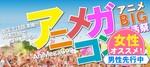 【浜松のプチ街コン】株式会社リネスト主催 2018年3月21日