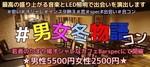 【長崎のプチ街コン】株式会社LDC主催 2018年2月24日