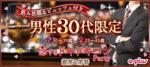 【栄の婚活パーティー・お見合いパーティー】街コンの王様主催 2018年2月25日