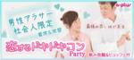 【新宿の婚活パーティー・お見合いパーティー】街コンの王様主催 2018年2月21日