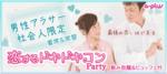 【新宿の婚活パーティー・お見合いパーティー】街コンの王様主催 2018年2月28日