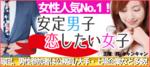 【宇都宮のプチ街コン】キャンキャン主催 2018年2月24日