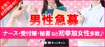 【三宮・元町のプチ街コン】キャンキャン主催 2018年2月25日