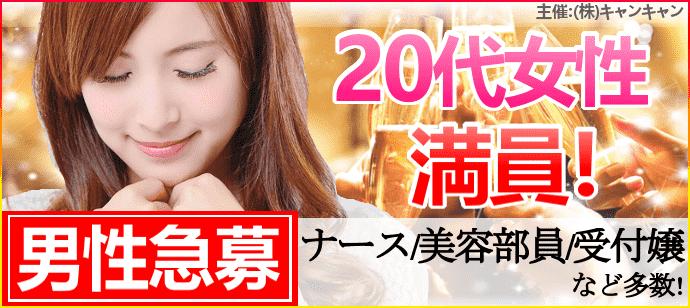 【新宿の恋活パーティー】キャンキャン主催 2018年2月25日