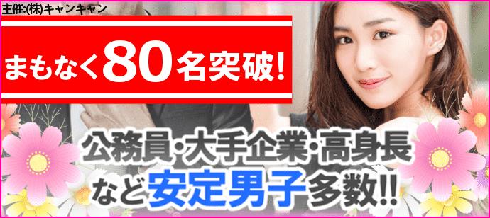 【恵比寿の恋活パーティー】キャンキャン主催 2018年2月27日