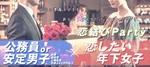 【下関の恋活パーティー】株式会社リネスト主催 2018年3月9日