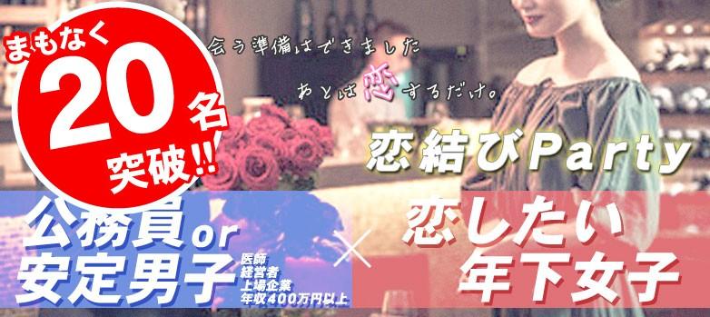 【広島駅周辺の恋活パーティー】株式会社リネスト主催 2018年3月18日