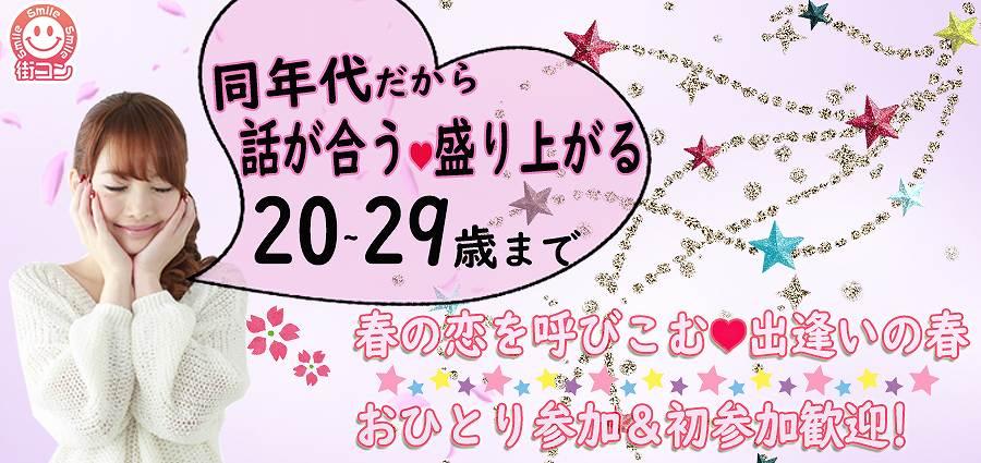 恋する春☆同年代と出逢える!! 20代限定コン(R)in福井