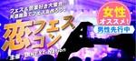 【栄の恋活パーティー】株式会社リネスト主催 2018年3月18日