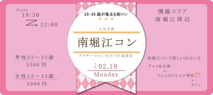 【堀江のプチ街コン】街コン大阪実行委員会主催 2018年2月19日