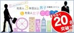 【長岡のプチ街コン】株式会社リネスト主催 2018年3月24日