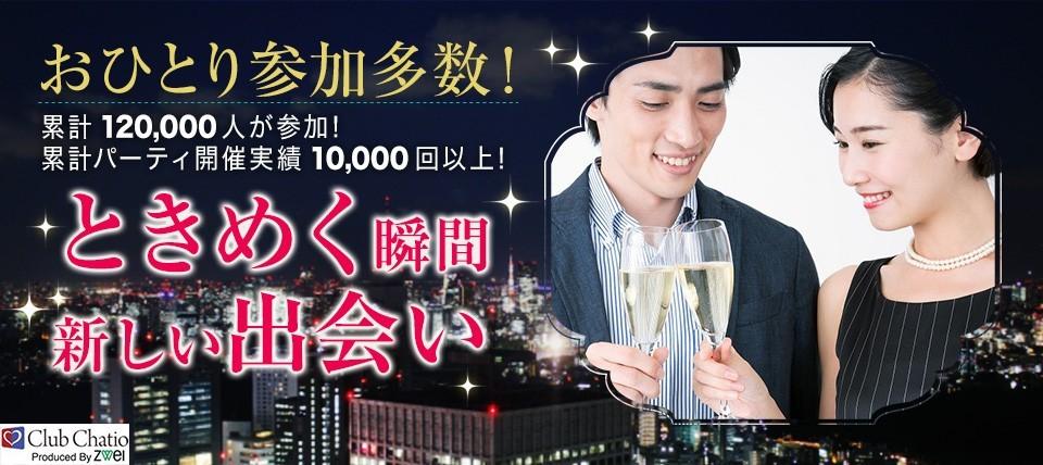 【新宿の婚活パーティー・お見合いパーティー】club chatio主催 2018年2月26日