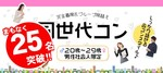 【北九州のプチ街コン】株式会社リネスト主催 2018年3月17日