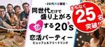 【水戸のプチ街コン】株式会社リネスト主催 2018年3月17日