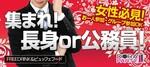 【船橋のプチ街コン】ドラドラ主催 2018年2月10日