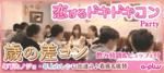 【新宿の婚活パーティー・お見合いパーティー】街コンの王様主催 2018年2月25日