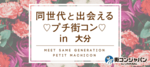 【大分のプチ街コン】街コンジャパン主催 2018年2月3日
