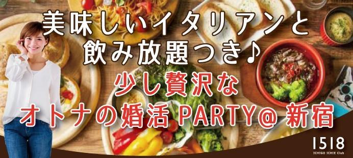 【東京都新宿の婚活パーティー・お見合いパーティー】ワンオーワン主催 2018年2月17日