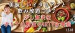 【新宿の婚活パーティー・お見合いパーティー】ICHIGO ICHIE Club/イチゴイチエクラブ主催 2018年2月18日
