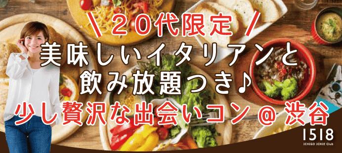 イタリアンと飲み放題付♪20代限定@渋谷〜2/25★お洒落な『宇田川カフェsuite』で開催!お一人参加も多数!着席&席替えで異性全員とゆっくりお話し♪少し贅沢な出会い・婚活コン♪