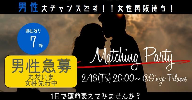 【東京都銀座の恋活パーティー】Luxury Party主催 2018年2月16日