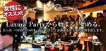 【六本木の婚活パーティー・お見合いパーティー】Luxury Party主催 2018年2月7日