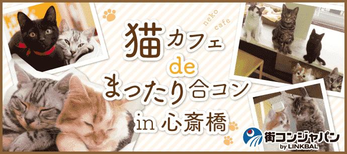 【心斎橋のプチ街コン】街コンジャパン主催 2018年2月8日