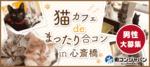 【心斎橋のプチ街コン】街コンジャパン主催 2018年2月28日