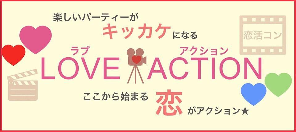 【ラブ アクション♡】新企画パーティーから出逢える恋活コン☆   3月18日(日)#新潟#楽しい#恋活