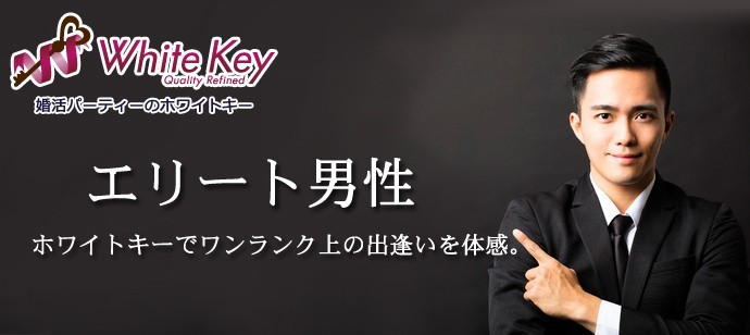 【新宿の婚活パーティー・お見合いパーティー】ホワイトキー主催 2018年2月26日