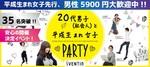 【梅田の恋活パーティー】株式会社iVENTIA主催 2018年2月25日