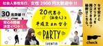 【梅田の恋活パーティー】株式会社iVENTIA主催 2018年3月17日
