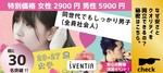 【梅田の恋活パーティー】株式会社iVENTIA主催 2018年3月24日