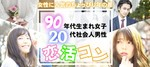 【高松のプチ街コン】株式会社リネスト主催 2018年3月4日
