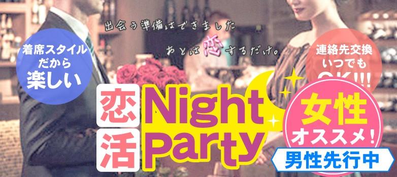 【大人気!土曜夜の恋活祭】着席&複数席替え♪合コンスタイルで楽しもう♪同世代コン@滋賀(3/31)