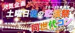 【和歌山のプチ街コン】株式会社リネスト主催 2018年3月3日