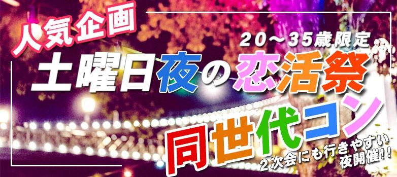 【倉敷のプチ街コン】株式会社リネスト主催 2018年3月10日