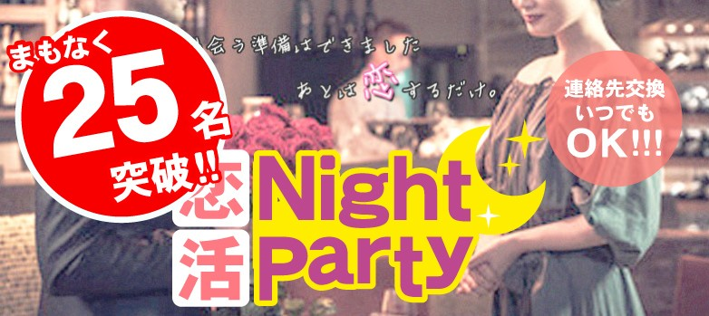 【札幌駅のプチ街コン】株式会社リネスト主催 2018年3月24日
