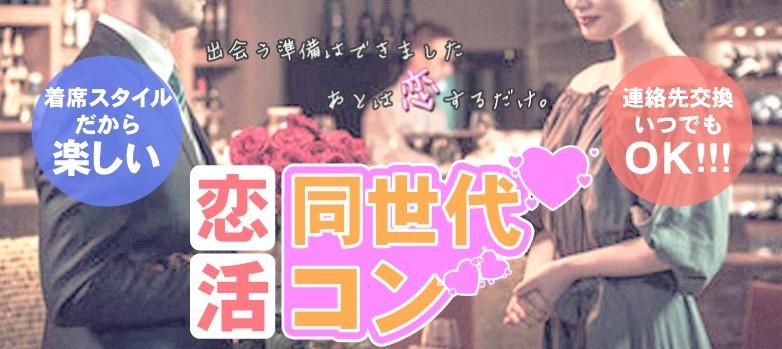 【大人気!土曜夜の恋活祭】「20歳~35歳限定」(男性社会人)着席&複数席替え★合コンスタイルで楽しめる♪同世代コン@米子(3/31)